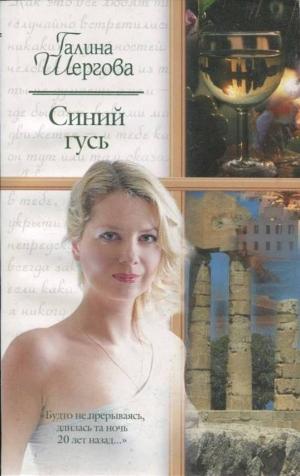 Шергова Галина - Синий гусь