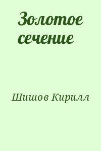 Шишов Кирилл - Золотое сечение