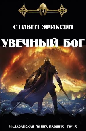 Эриксон Стивен - Увечный бог