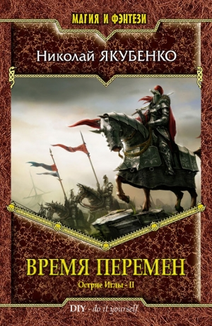 Якубенко Николай - Время перемен