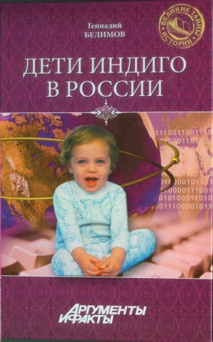Белимов Геннадий - Дети-индиго в России: Вундеркинды третьего тысячелетия