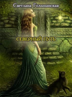 Гольшанская Светлана - Северный путь. Часть 1 (СИ)