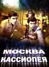 Лыткина Татьяна - Кассиопея- Москва