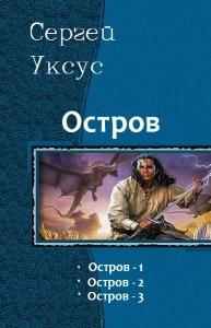 Уксус Сергей - Остров. Трилогия (СИ)