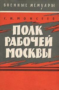 Моисеев Сергей - Полк рабочей Москвы