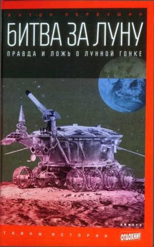 Первушин Антон - Битва за луну: правда и ложь о лунной гонке