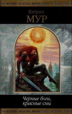 Мур Кэтрин - Черные боги, красные сны