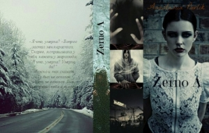 Павлик Анастасия - Зерно А (СИ)