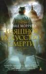 Моррелл Дэвид - Изящное искусство смерти