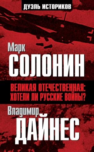 Дайнес Владимир, Солонин Марк - Великая Отечественная. Хотели ли русские войны?