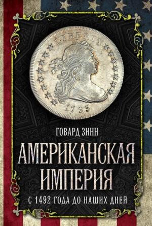 Зинн Говард - Американская империя. С 1492 года до наших дней