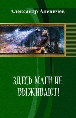 Аленичев А. - Здесь маги не выживают!
