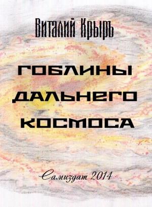 Крыръ Виталий - Гоблины дальнего космоса (СИ)