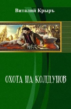 Крыръ Виталий - Охота на колдунов