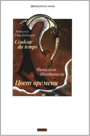 Шандернагор Франсуаза - Цвет времени
