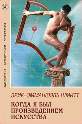 Шмитт Эрик-Эмманюэль - Когда я был произведением искусства