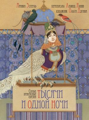 Эстерль Арника - Самые прекрасные сказки тысячи и одной ночи (+16)