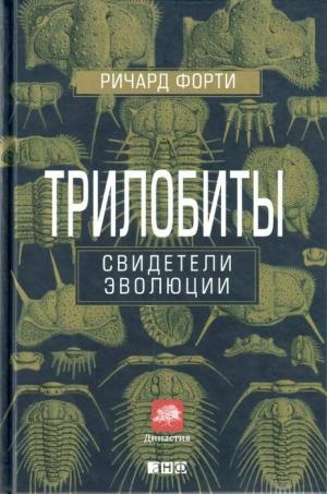 Форти Ричард - Трилобиты: Свидетели эволюции