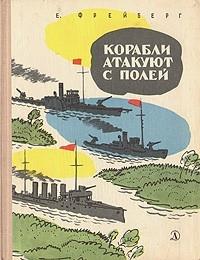 Фрейберг Евгений - Корабли атакуют с полей