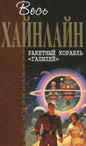 Хайнлайн Роберт - Весь Хайнлайн. Ракетный корабль «Галилей» (сборник)