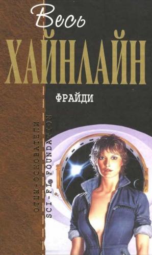 Хайнлайн Роберт - Весь Хайнлайн. Фрайди (сборник)