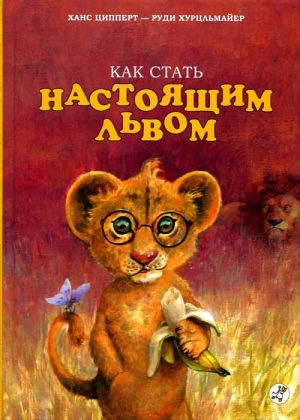 Ципперт Ханс, Хурцльмайер Руди - Как стать настоящим львом