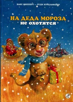 Ципперт Ханс, Хурцльмайер Руди - На Деда Мороза не охотятся