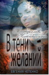 Чепенко Евгения - В тени желаний (сборник)