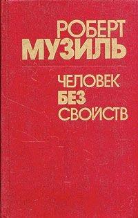 Музиль Роберт - Человек без свойств (Книга 1)