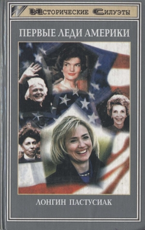 Пастусиак  Лонгин - Первые леди Америки