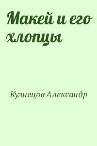 Кузнецов Александр - Макей и его хлопцы
