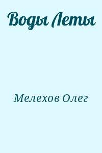 Мелехов Олег - Воды Леты