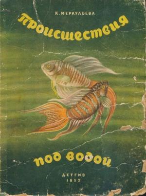 Меркульева Ксения - Происшествия под водой