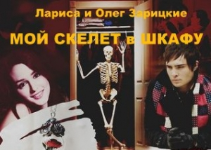 Зарицкие Лариса и Олег - МОЙ СКЕЛЕТ в ШКАФУ