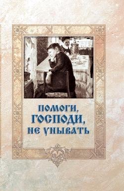 (Гудков) Игумен Митрофан - Помоги, Господи, не унывать