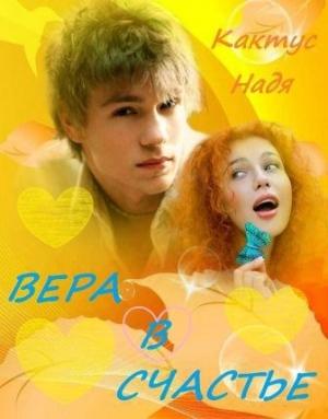 Кактус Надя - Вера в счастье (СИ)