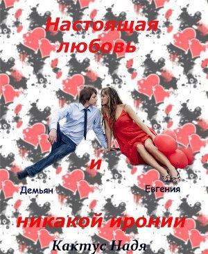Кактус Надя - Настоящая любовь и никакой иронии (СИ)