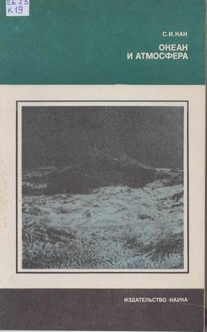 Кан Слава - Океан и атмосфера