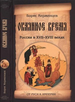 Керженцев Борис - Окаянное время. Россия в XVII—XVIII веках