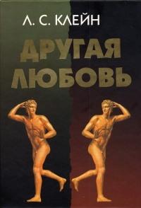 Клейн Лев - Другая любовь. Природа человека и гомосексуальность