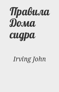 Irving John - Правила Дома сидра