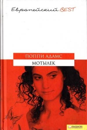 Адамс Поппи - Мотылек