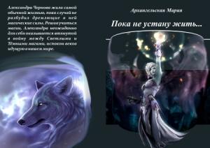 Архангельская Мария - Пока не устану жить