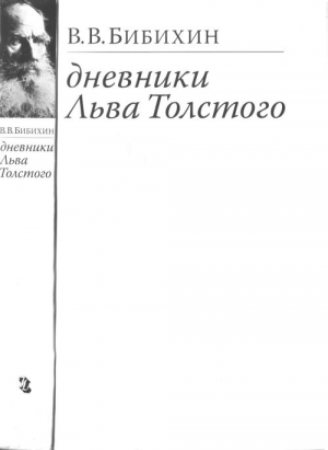 Бибихин Владимир - Дневники Льва Толстого