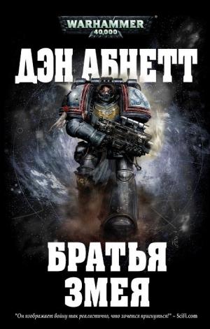 Абнетт Дэн - Братья Змея