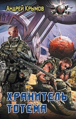 Крымов Андрей - Хранитель тотема