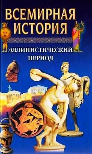 Волчек Н., Войнич И., Бадак Александр - Всемирная история Том 4 Эллинистический период