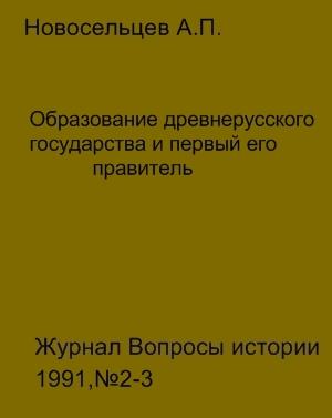 Новосельцев Анатолий - Образование древнерусского государства и первый его правитель