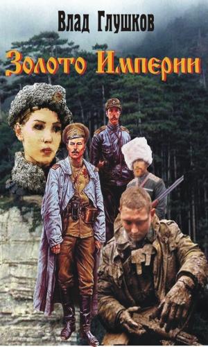 Глушков Владислав - Золото Империи