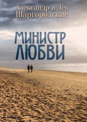 Шаргородские Александр и Лев - Министр любви [cборник рассказов]